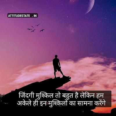 alone attitude whatsapp status in hindi