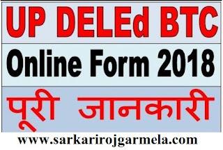 UPBTC DELEd Online Form 2018