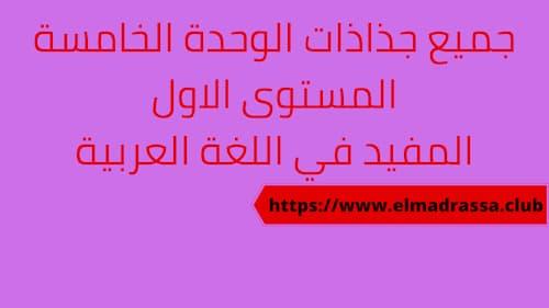 جذاذات الوحدة الخامسة المفيد في اللغة العربية المستوى الأول ابتدائي