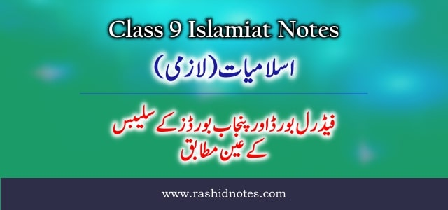 Class 9 Islamiat Notes For FBISE and Punjab Boards