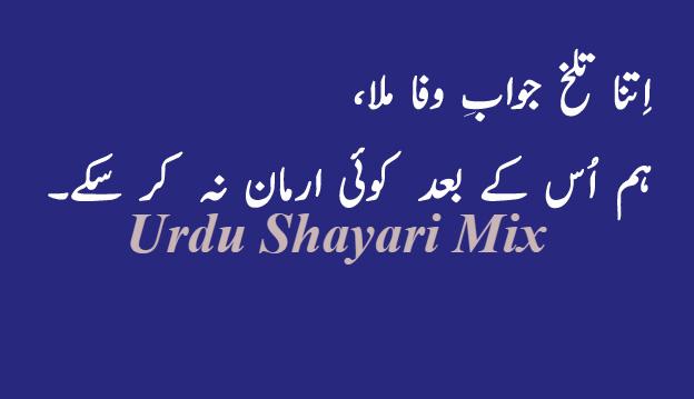 Itna talkh jawab-e-wafa | Bewafa shayari | Urdu shayari
