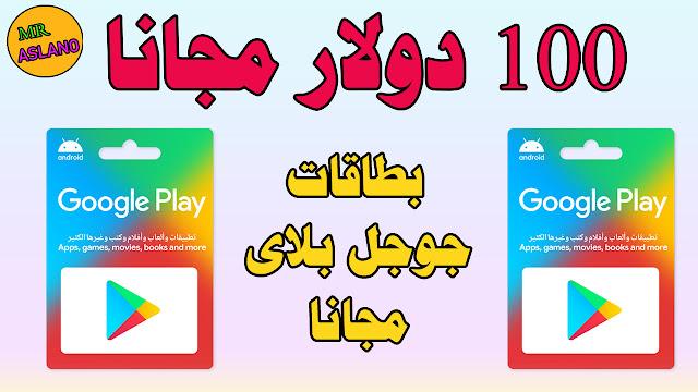 بطاقات جوجل بلاى مجانا