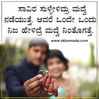 marriage wedding Amazing Facts in Kannada
