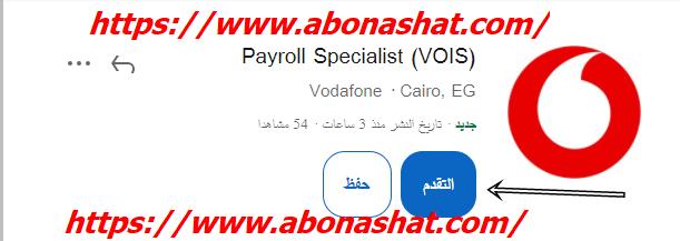 وظائف شركة فودافون مصر  2020 |اعلنت شركة فودافون عن احتياجها لوظيفة اخصائى الموارد البشرية  بجيمع الفروع |وظائف لحديثي التخرج والخبرة | Vodafone Careers 2020