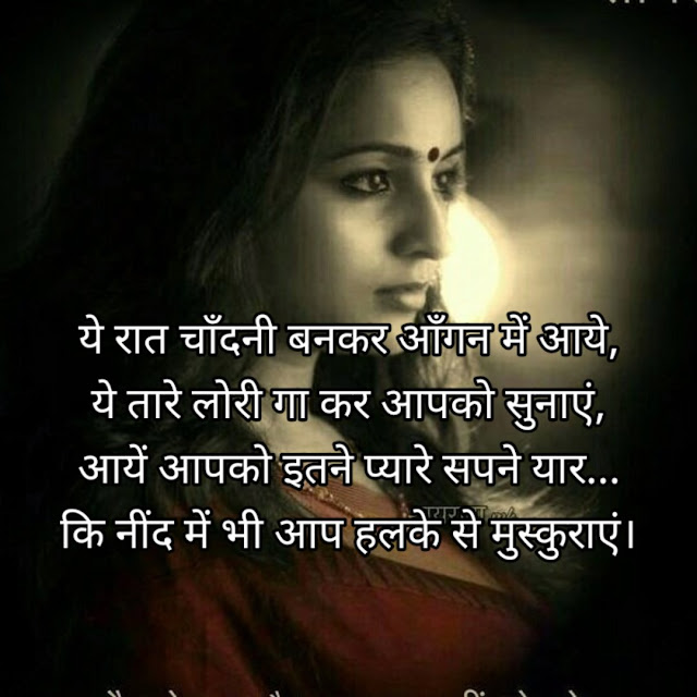 Good Night Shayari with photo