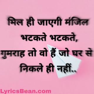 Motivational Shayari Images - Success Shyayari