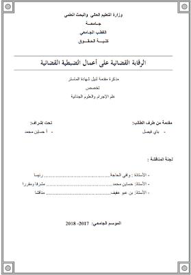 مذكرة ماستر: الرقابة القضائية على أعمال الضبطية القضائية PDF