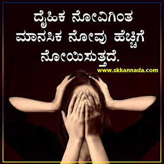 mind Interesting Psychological Facts in Kannada
