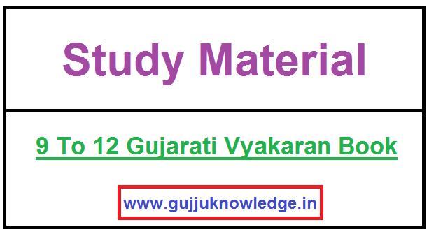 9 To 12 Gujarati Vyakaran Book