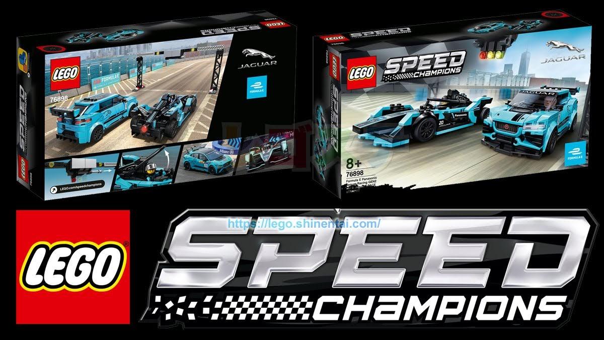 2020年LEGOスピードチャンピオン新製品一覧:パナソニック・ジャガー・レーシング