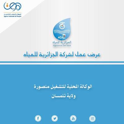 اعلان عرض عمل بشركة الجزائرية للمياه منصورة ولاية تلمسان جويلية 2017