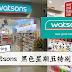 Watsons 黑色星期五特别大减价!高达60%大折扣等着你!