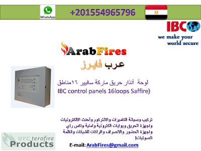 لوحة  أنذار حريق ماركة سافيير 16مناطق (IBC control panels 16loops Saffire
