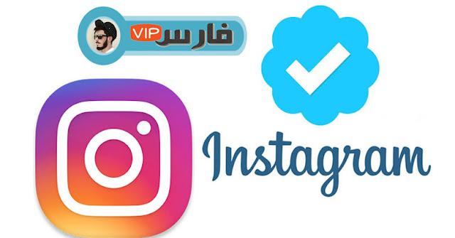 شروط وطرق توثيق حساب انستقرام – Instagram بالشارة الزرقاء لحساب الانستقرام الخاص بك