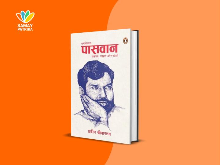 ram-vilas-paswan-hindi-book