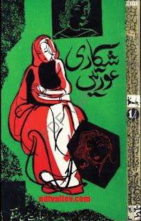 Shikari Aurteen by Saadat Hassan Manto
