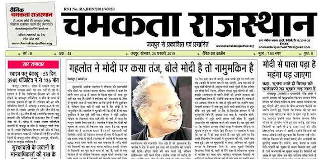 दैनिक चमकता राजस्थान 25 फरवरी 2019 ई-न्यूज़ पेपर