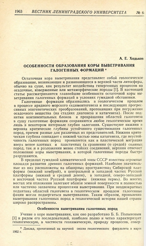 Ходьков А.Е. Особенности образования коры выветривания галогенных формаций (1963)