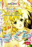 ขายการ์ตูนออนไลน์ Sakura เล่ม 20
