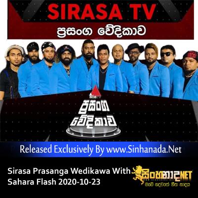 Sirasa Prasanga Wedikawa With Sahara Flash 2020-10-23