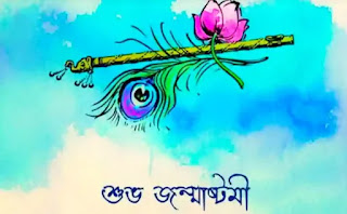 Happy Janmasthami 2020 Bengali SMS Images Status (শুভ জন্মাষ্ঠীর মেসেজ)