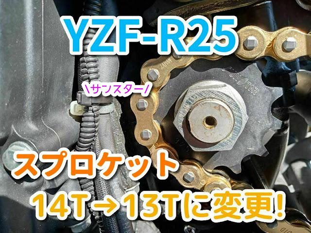 YZF-R25 スプロケット サンスター