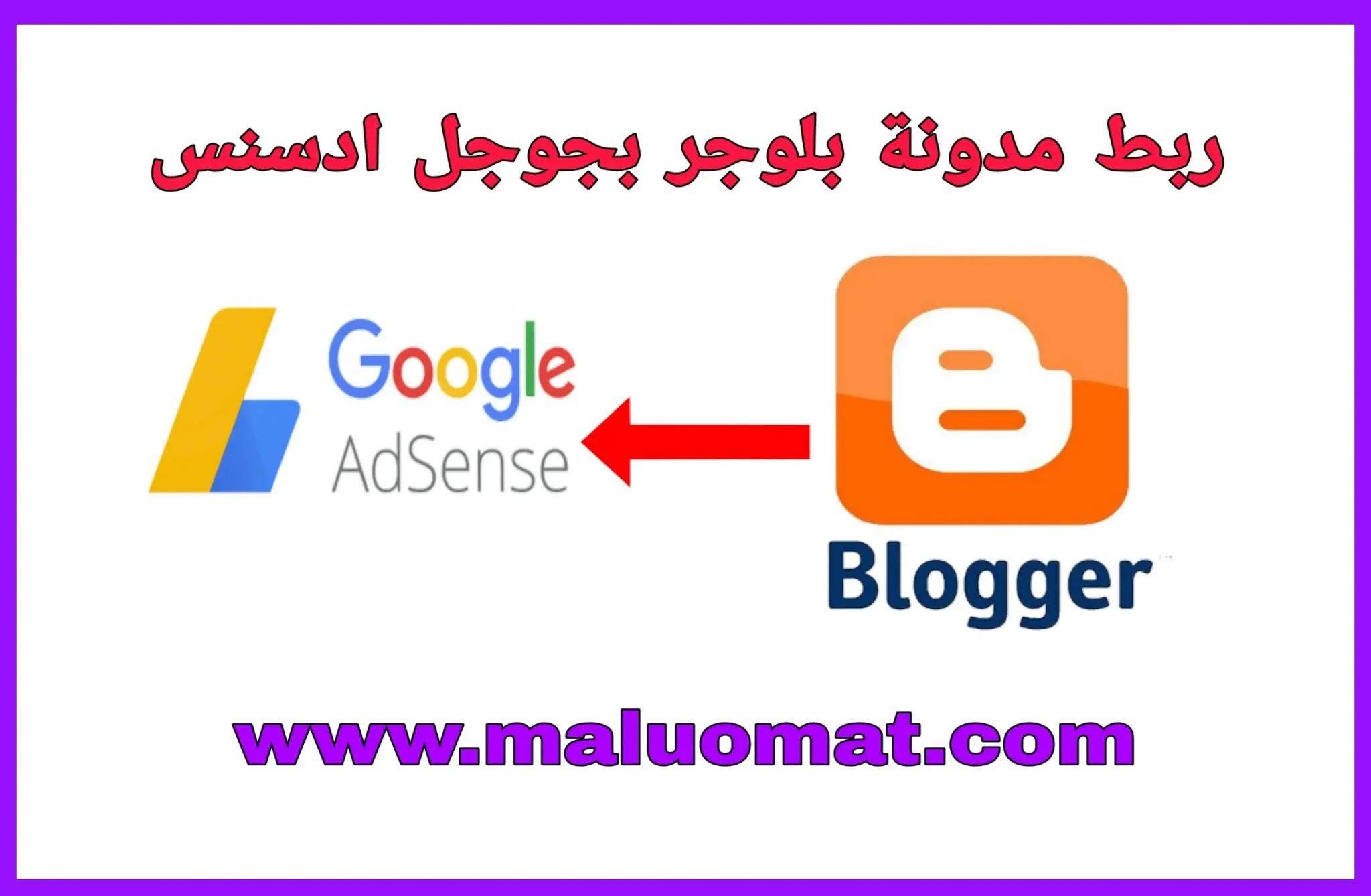 كيفية جعل مدونة Blogspot الخاصة بك مؤهلة لبرنامج Google AdSense