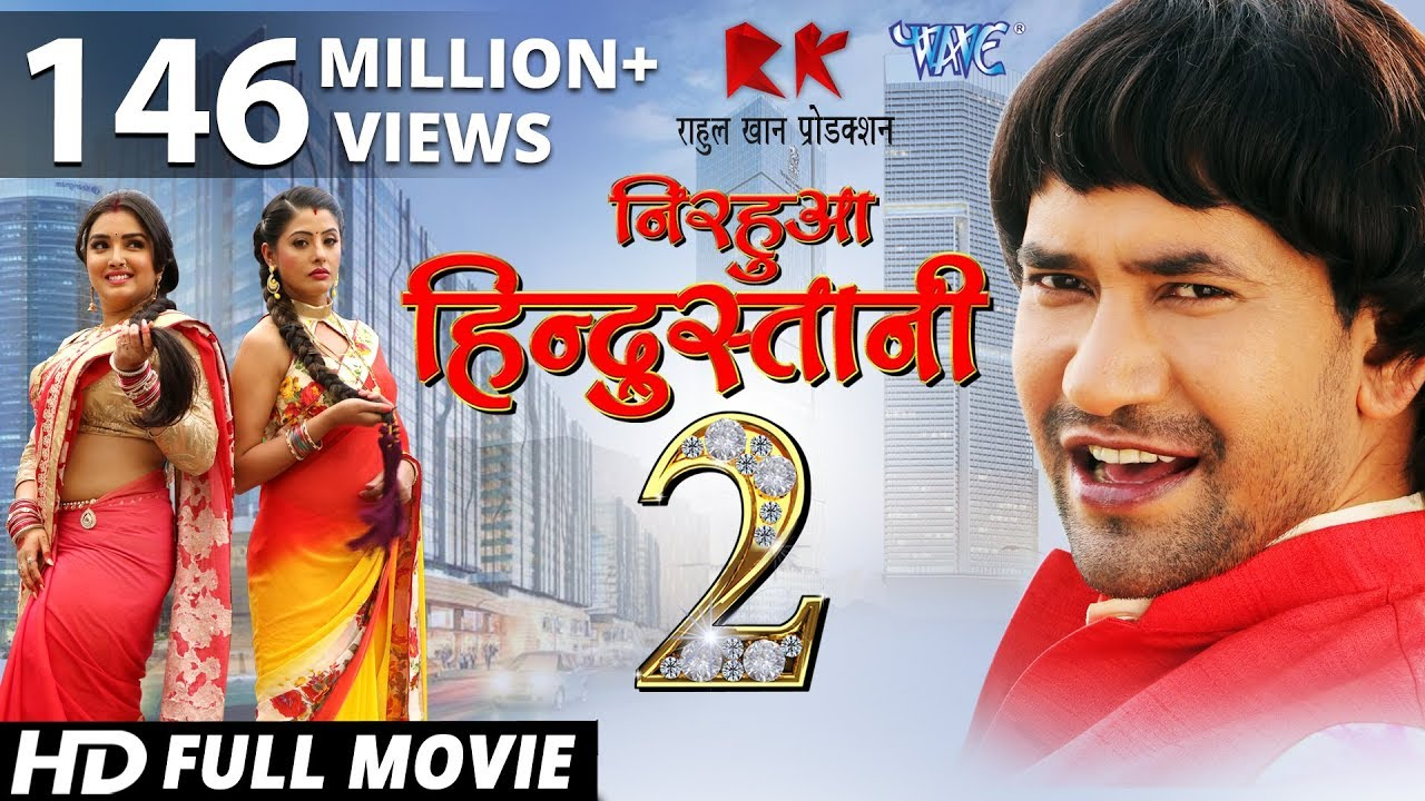 NIRAHUA HINDUSTANI 2 Full Movie Watch Online, Bhojpuri Latest Movie