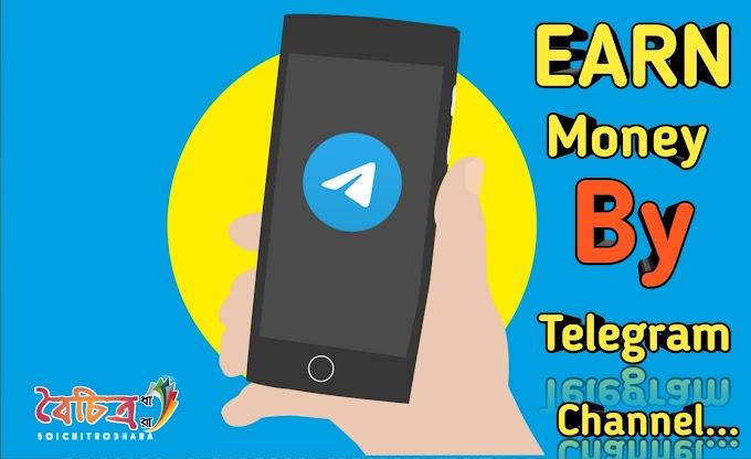 অনলাইন থেকে ইনকাম টেলিগ্রাম চ্যানেল এর সাহায্যে ! Earn Money by telegram app