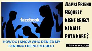 Facebook par meri request kisne reject ki kaise January