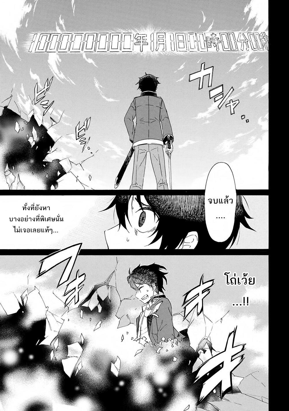 อ่านการ์ตูน Ichioku-nen Button o Renda Shita Ore wa Kizuitara Saikyou ni Natteita ตอนที่ 1 หน้าที่ 35