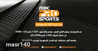 احدث تردد جديد قناة ام بي سي برو سبورت mbc pro sports على القمر الصناعي نايل سات 2016