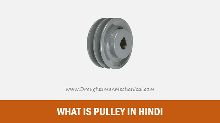 what-pulley-in-hindi-types-of-pulley-in-hindi