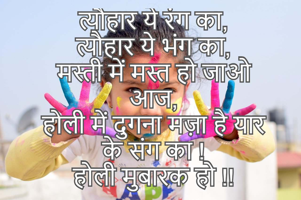 Happy Holi Hindi Quotes