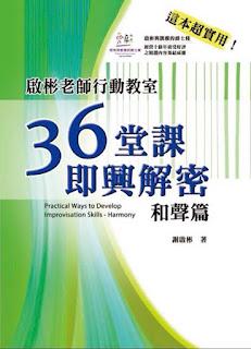 http://www.chipinkaiyajazz.com/2018/11/36-practical-ways-to-develop.html