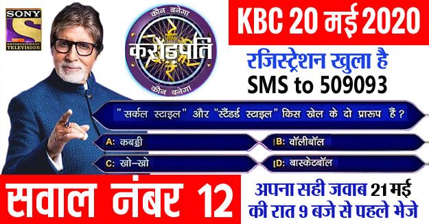 kbc 2020 registration question no 12