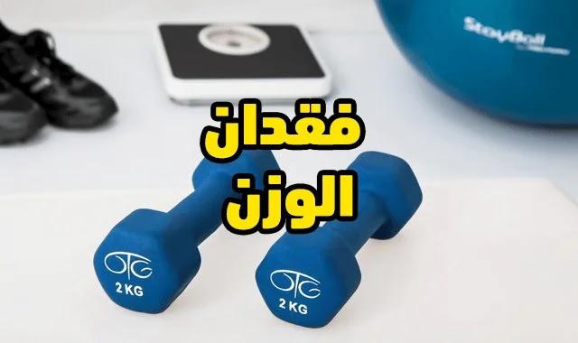 نصائح لفقدان الوزن بطريقة صحية لا تخطر على البال