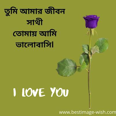 propose sms images bangla