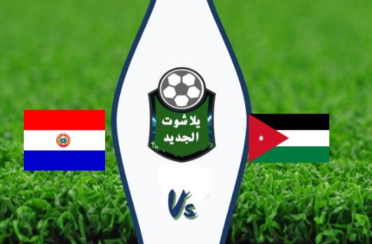 نتيجة مباراة الأردن وباراجواي بتاريخ 10-09-2019 مباراة ودية