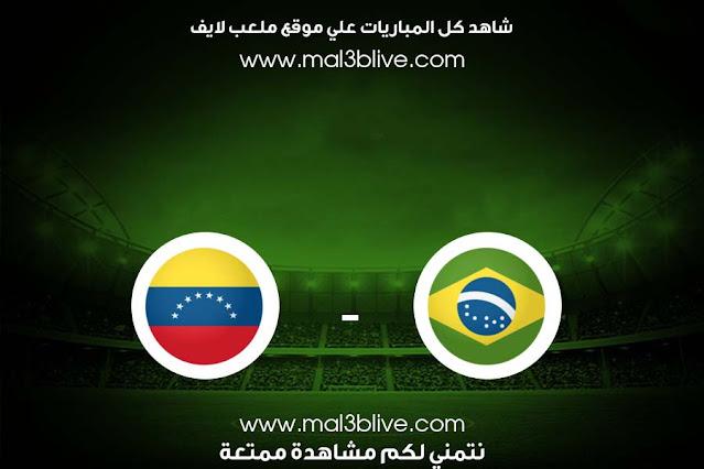 مشاهدة مباراة البرازيل وفنزويلا بث مباشر اليوم الموافق 2021/06/13 في كوبا أمريكا 2021