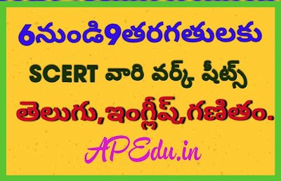 Telugu English Maths Remedial Work Book, Worksheets for 6th,7th,8th and 9th Classes
