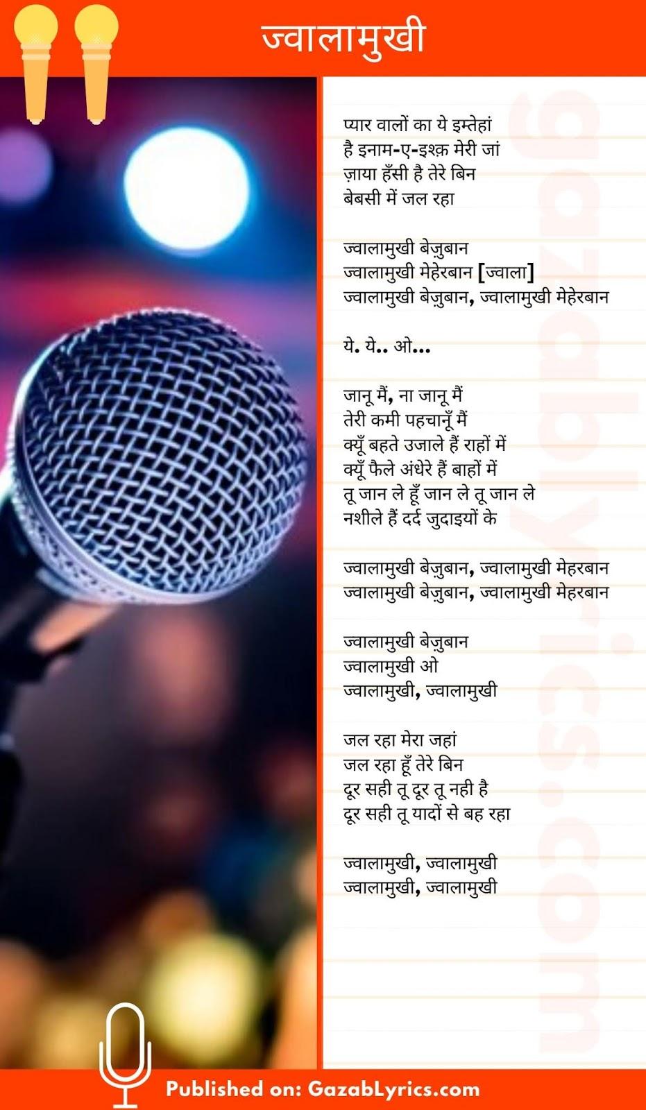 Jwalamukhi lyrics in Hindi