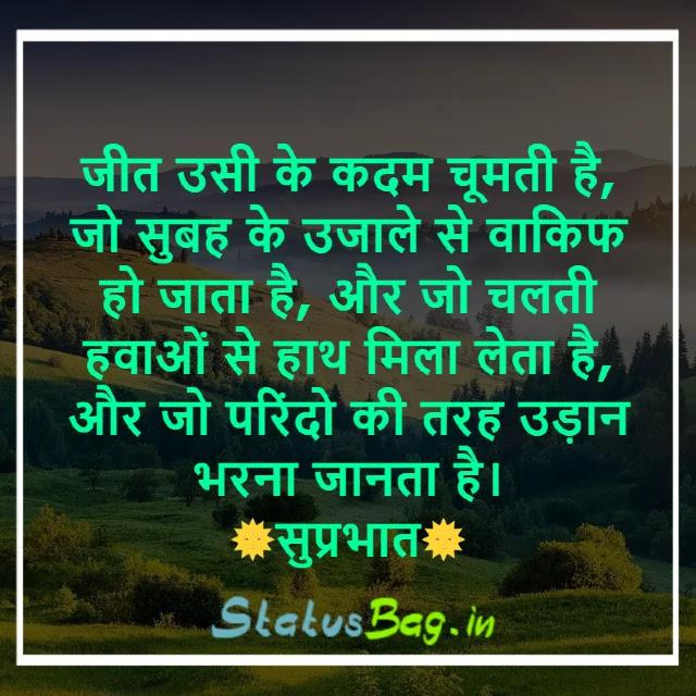 Good Morning Status in Hindi Image