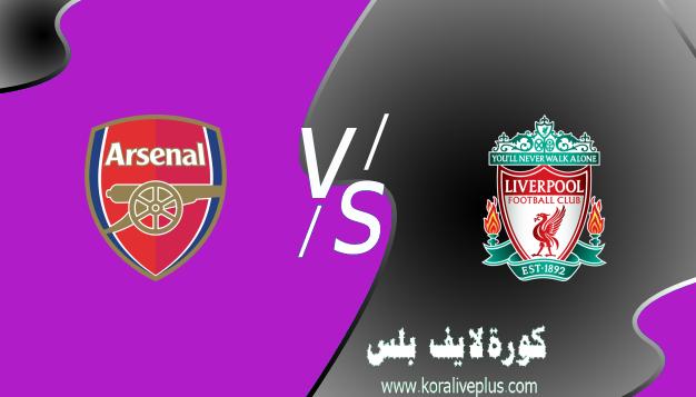 مباراة ليفربول وآرسنال بث مباشر اليوم كورة لايف 04-04-2021 في الدوري الانجليزي