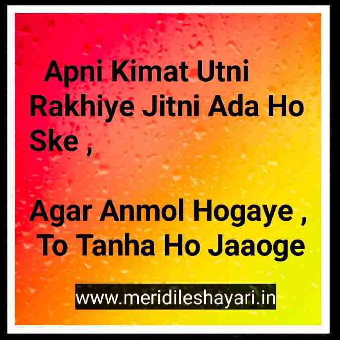 Baat nahi karoge kya shayari