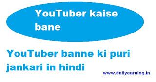 YouTuber कैसे बने | YouTuber बनने की पूरी जानकारी | लाखो कमाओ