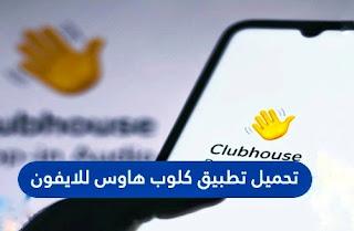 تحميل تطبيق كلوب هاوس للايفون Clubhouse آخر إصدار 2021