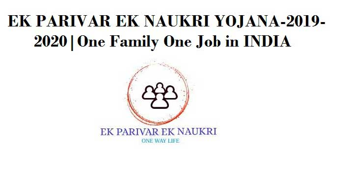 ek parivar ek naukri yojana,ek parivar ek naukri,ek parivar ek naukri online form,ek parivar ek naukri bihar,ek parivar ek naukri submit form online,ek parivar ek naukri yojana 2019,ek parivar ek naukri yojana form apply online,ek parivar ek naukri scheme,ek parivar ek naukri yojana form 2019,ek parivar ek naukri 2019,ek parivar ek naukri  official website,ek parivar ek naukri mp,ek parivar ek naukri up,ek parivar ek naukri form apply,ek parivar ek naukri forum,ek parivar ek naukri yojana form apply,ek parivar ek naukri online form 2019,ek parivar ek naukri yojana registration form,ek parivar ek naukri gujarat,ek parivar ek naukri in haryana -  https://www.ekparivareknaukri.com/