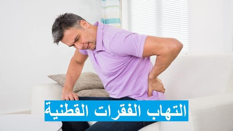 اصابتي بتمزق و التهاب الفقرات القطنية وتدهور صحتي الجسدية والنفسية