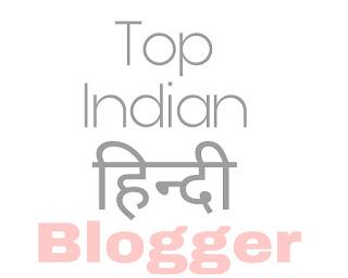 top Indian Hindi Blog List 23 july 2017
